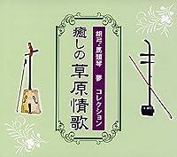 胡弓・馬頭琴 夢 コレクション 癒しの草原情歌