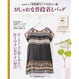 丸屋米子の着物地で、いつも着たい服 おしゃれな普段着とバッグ