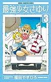 最強少女さゆり 3 (少年チャンピオン・コミックス)