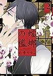 蟷螂の檻 2 (onBLUE comics)