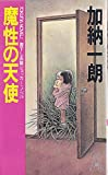 魔性の天使 (TOKUMA NOVELS)