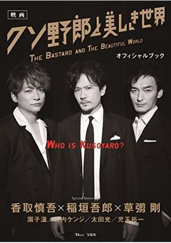 映画 クソ野郎と美しき世界 オフィシャルブック (TJMOOK)