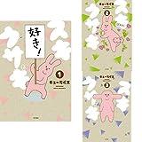 スキウサギ 1-3巻 新品セット (クーポン「BOOKSET」入力で+3%ポイント)