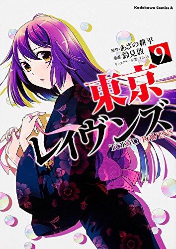 東京レイヴンズ (9) (カドカワコミックス・エース)の詳細を見る