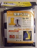 TOYO 安全ベスト 紺/白 No.64 プリズム式反射ベスト ナイロンメッシュ