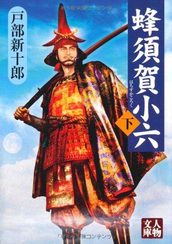 蜂須賀小六 下 (人物文庫 と 4-2)の詳細を見る