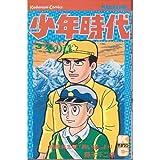 少年時代(3) (少年マガジンKC)