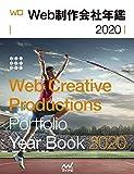 Web制作会社年鑑2020 (Web Designing Books)