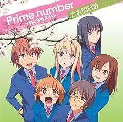 Prime number 〜君と出会える日〜♪大倉明日香のCDジャケット