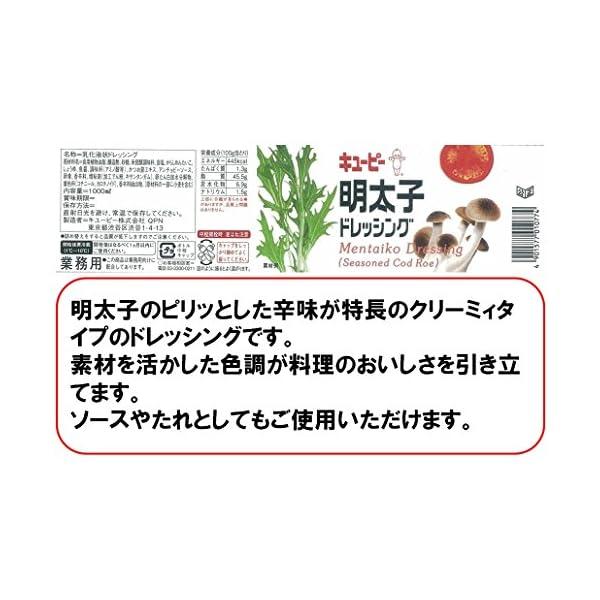キユーピー 明太子ドレッシング 1Lの紹介画像2