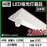 【40形 逆富士 1灯用】 【ランプ別】 LEDベースライト器具 逆富士器具 逆富士型器具 LED蛍光灯 直管 40W型 灯具 G13 両側配線 国内メーカー 【日本製】 ECB-V401
