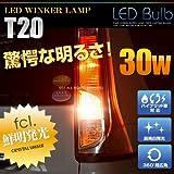 fcl 30W LED ウィンカーT20 6連 アンバー 2個セット