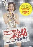 ミニマム AKB48 大島優子 2