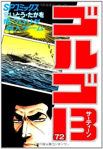ゴルゴ13 (72) (SPコミックス)の詳細を見る