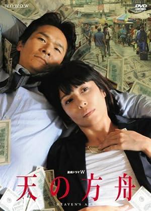連続ドラマW 天の方舟 [DVD]