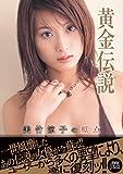黄金伝説 美竹涼子の原点 [DVD]