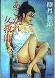 あこがれの女教師  / 睦月 影郎 のシリーズ情報を見る