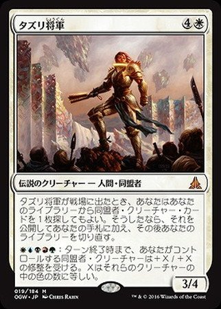 【シングルカード】OGW)[JPN]タズリ将軍/白/M/019/184
