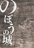 のぼうの城 (BIG SPIRITS COMICS SPECIAL)