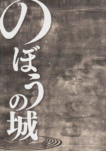 のぼうの城 (BIG SPIRITS COMICS SPECIAL)の詳細を見る