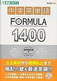 中学英単語FORMUAL1400 (東進ブックス FORMULAシリーズ)
