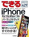 できるiPhone XS/XS Max/XRパーフェクトブック 困った!&便利ワザ大全 できるシリーズ