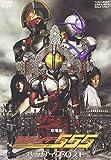 仮面ライダー555 パラダイス・ロスト [DVD] 画像