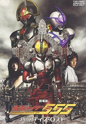 仮面ライダー555 パラダイス・ロスト [DVD]