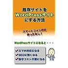既存サイトをWordPressサイトにする方法