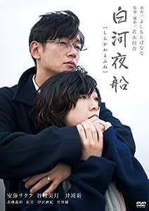 白河夜船 [DVD]