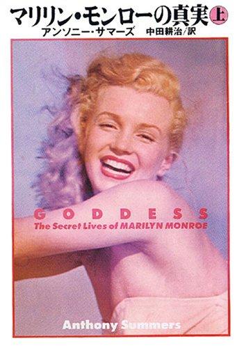マリリン・モンローの真実〈上〉 (扶桑社ミステリー)の詳細を見る