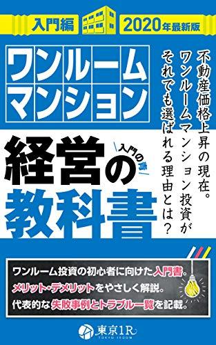 [東京1R(トウキョウワンルーム)]のワンルームマンション経営の教科書【入門編】