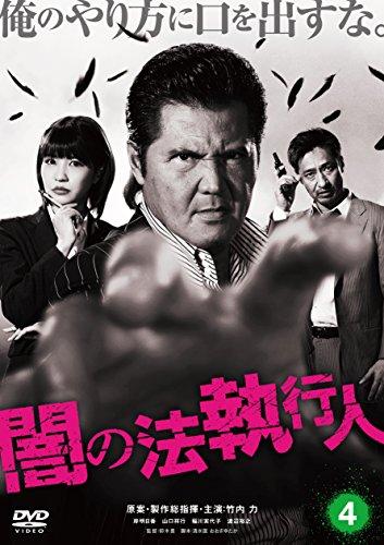 闇の法執行人 DVD4[DVD]