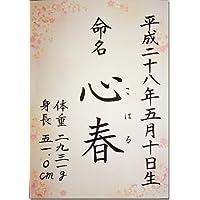 命名紙 桜 赤ちゃんの誕生に命名書