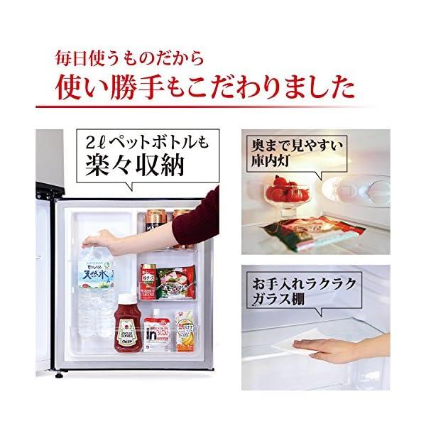 エスキュービズム 2ドア冷蔵庫 WR-2090...の紹介画像4