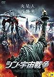 シン・宇宙戦争 [DVD]