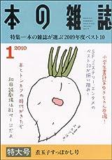 1月 煮玉子すっぽかし号 No.319