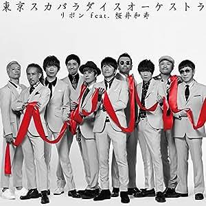 【Amazon.co.jp限定】リボン feat.桜井和寿(Mr.Children)(CD+DVD)(オリジナルリボンしおり付)