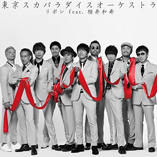 リボン feat.桜井和寿(Mr.Children)(CD+DVD)