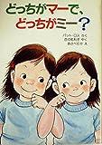 どっちがマーで、どっちがミー? (1984年) (ポプラ社の世界どうわの本)
