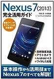Nexus 7 (2013) 完全活用ガイド