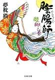 陰陽師 醍醐ノ巻 (文春文庫) 画像
