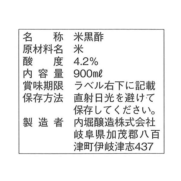 臨醐山黒酢の紹介画像15