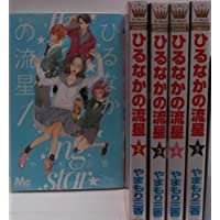 ひるなかの流星 コミック 1-5巻セット (マーガレットコミックス)