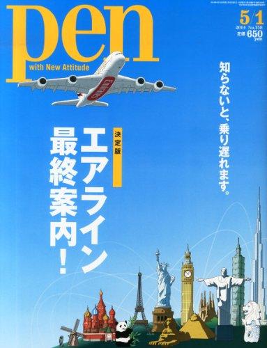 Pen (ペン) 2014年 5/1号 [エアライン 最終案内! ]の詳細を見る