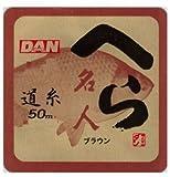 ダン(DAN) ライン ヘラ名人 道糸ブラウン 50m 2号