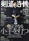 剣道時代 2016年 05 月号 [雑誌]