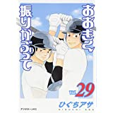 おおきく振りかぶって(29) (アフタヌーンKC)