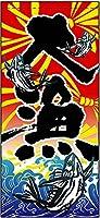 ☆懸垂幕 3694 大漁