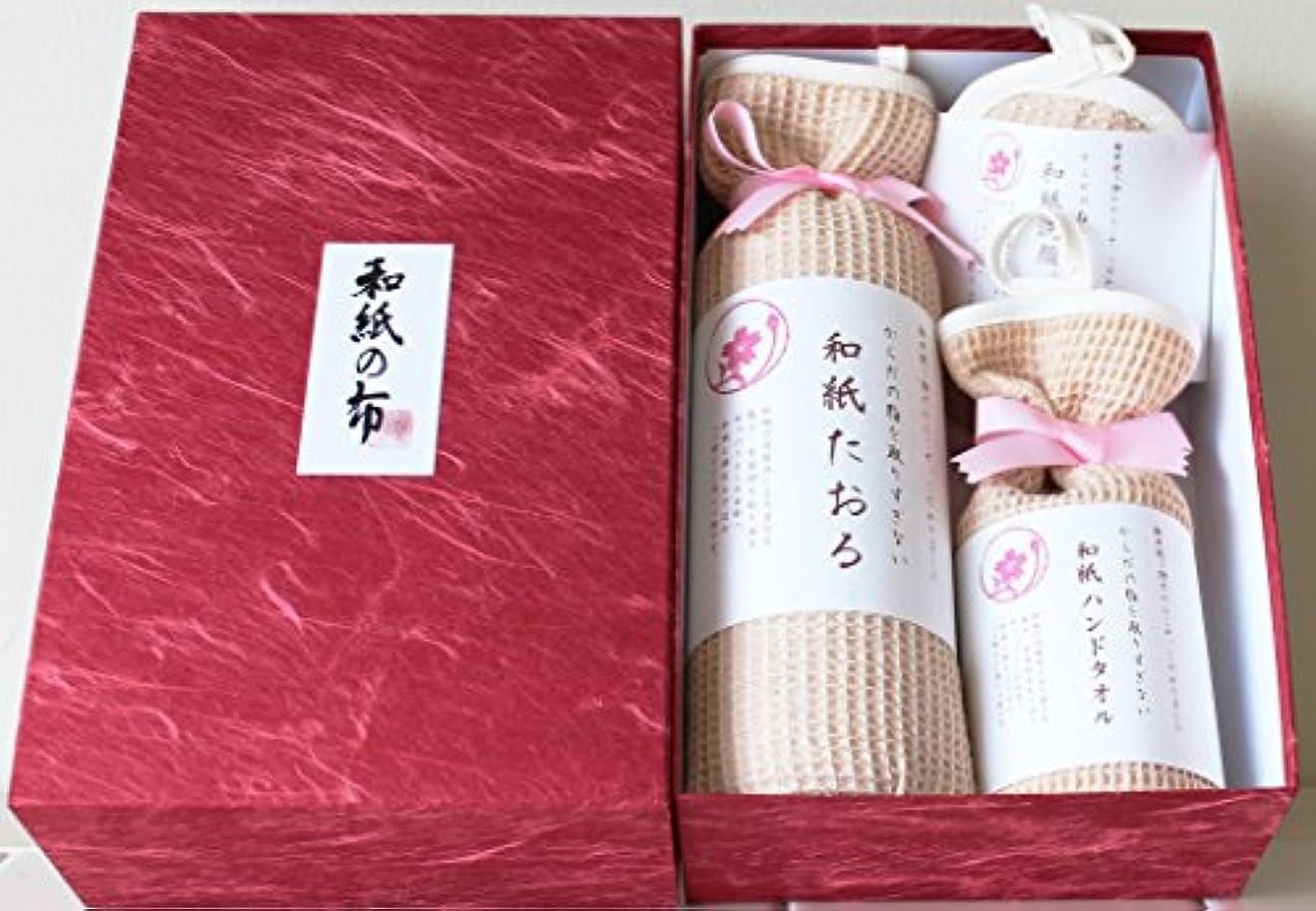 石制約顔料和紙の布、ギフトセット、浴用タオル1本、ハンドタオル1枚、洗顔パフ1個
